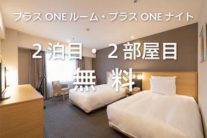 2泊目・2部屋目が無料のプラスONEプロモーション
