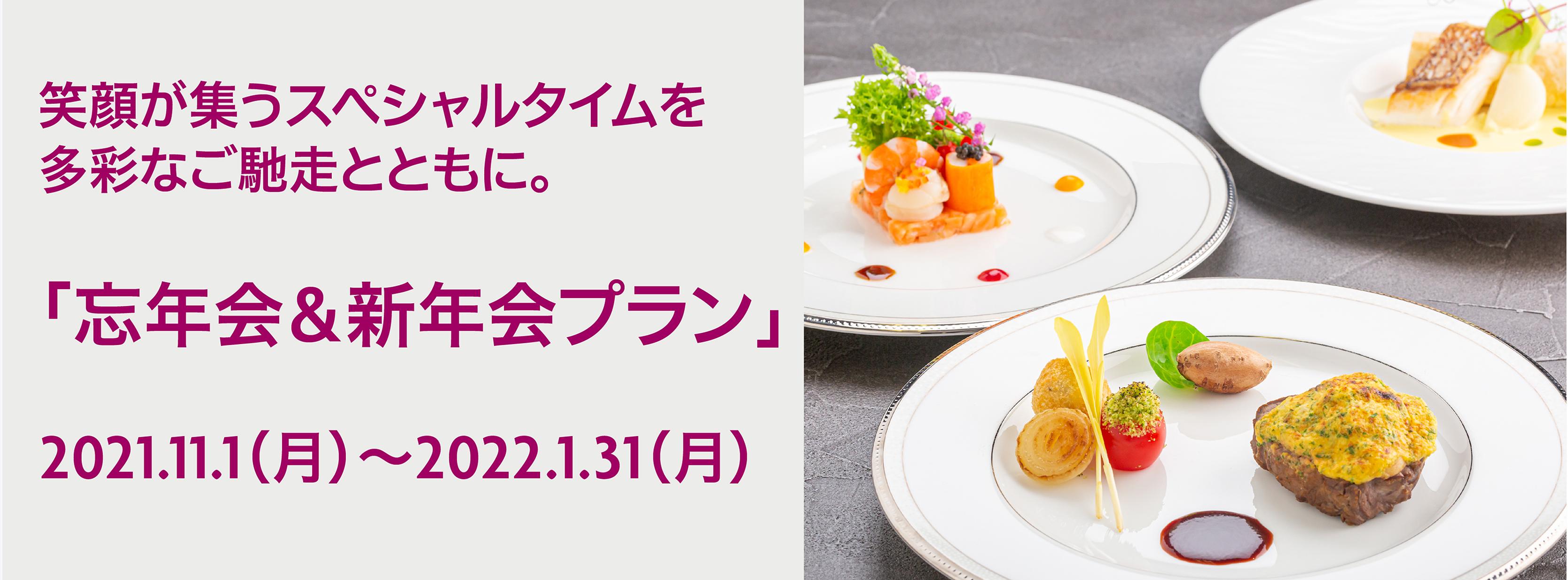 忘年会スライダー2021.jpg