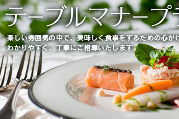 ホテルマンが食事のマナーを懇切丁寧に「テーブルマナープラン」