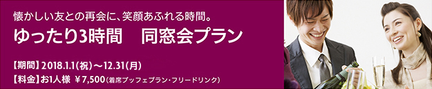 2018_dousoukai.jpg