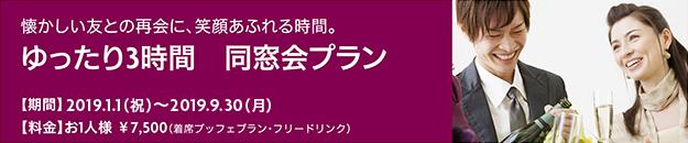 2019_dousoukai.jpg