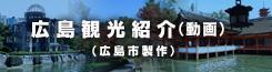 広島観光紹介動画