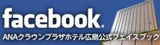ANAクラウンプラザホテル広島公式フェイスブック