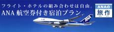 ANA航空券付き宿泊プラン「旅作」