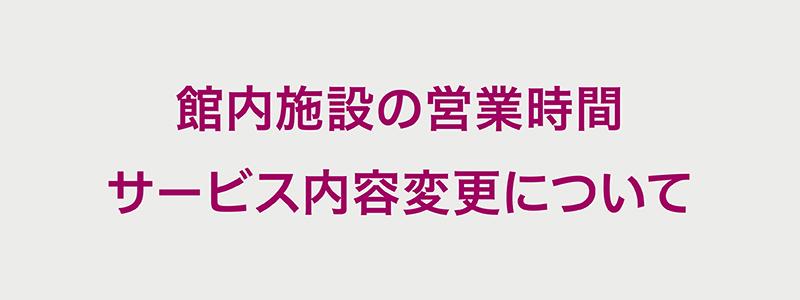 館内施設の営業時間・サービス内容変更について(9/16更新)