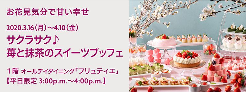 サクラサク♪苺と抹茶のスイーツブッフェ【2020.3.16(月)~4.10(金)《平日限定》】