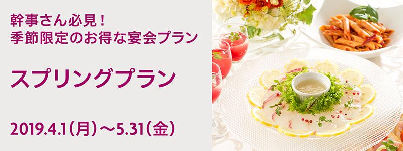 スプリングプラン【2019.4.1(月)~5.31(木)】