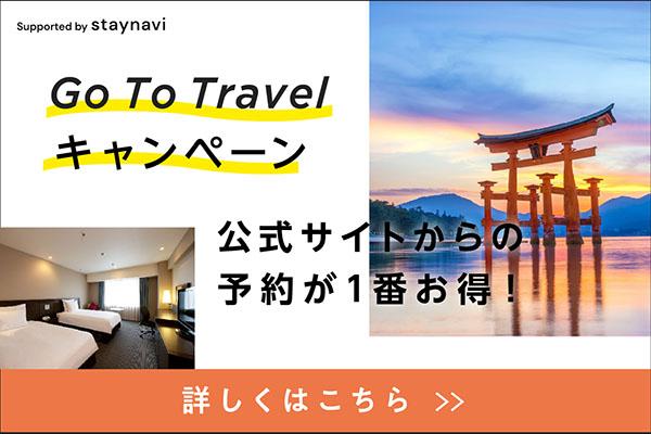 Go To Travelキャンペーン 直予約でお得に!