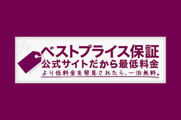 ANAクラウンプラザホテル広島ではベストプライス保証制度を導入いたしております。