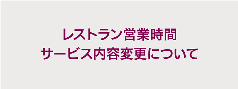 レストラン営業時間・サービス内容変更について(4/1更新)