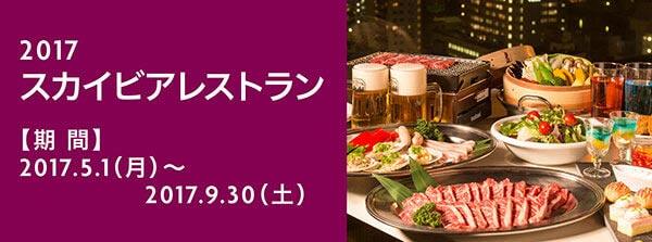 『スカイビアレストラン』5月1日オープン