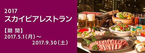 ANAクラウンプラザホテル広島 スカイビアレストラン