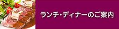ANAクラウンプラザホテル広島 ランチ&ディナーのご案内