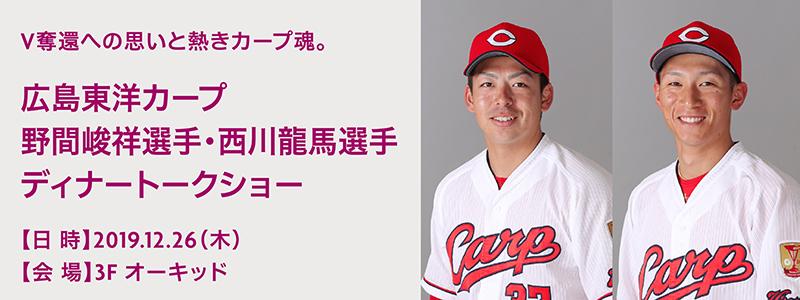 広島東洋カープ 野間峻祥選手・西川龍馬選手ディナートークショー