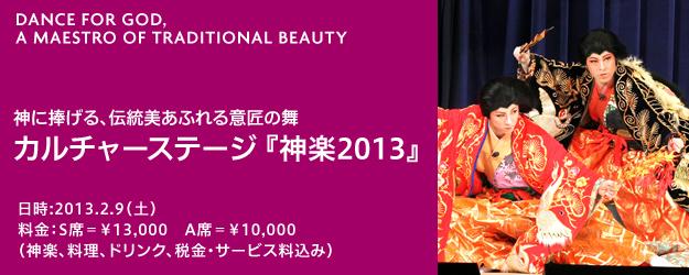 201301_kagura2013.jpg