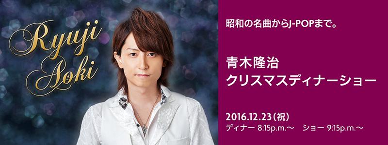 青木隆治クリスマスディナーショー【2016.12.23(祝)】