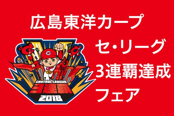 広島東洋カープ「セ・リーグ3連覇達成フェア」