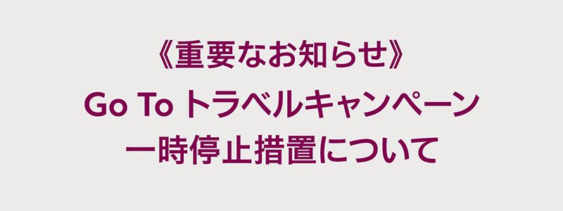 【重要なお知らせ】Go Toトラベルキャンペーン一時停止措置について