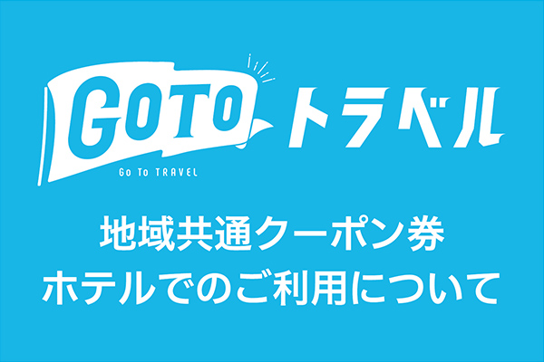Go to Travel 地域共通クーポン券のご案内