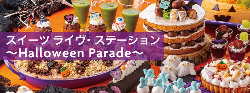 スイーツ ライヴ・ステーション〜Halloween Parade〜