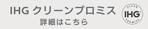 IHGクリーンプロミス-.jpg