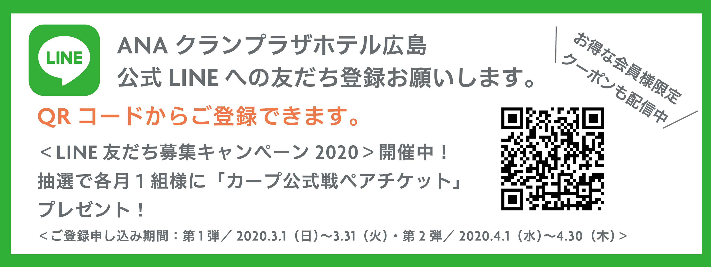 LINE公式ページ 友だち募集キャンペーン2020【2020.3.1(日)~ 4.30(木)】