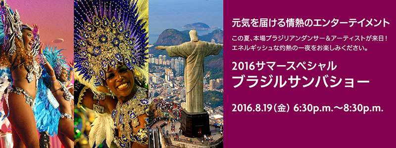 2016サマースペシャル ブラジルサンバショー【2016.8.19(金)】