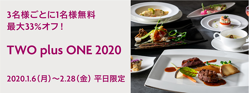 TWO plus One 2019【2020.1.6(月)~2.28(金)平日限定】