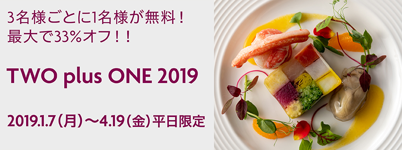 TWO plus One 2019【2019.1.7(月)~4.19(金)平日限定】