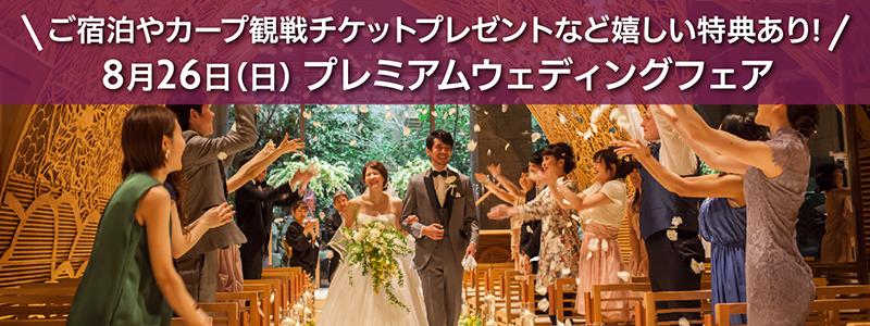WeddingFairスライダー