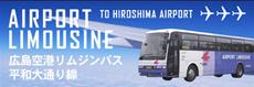 広島空港リムジンバス「平和大通り線」運行開始のご案内