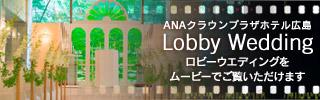 banner_w_lobby.jpg