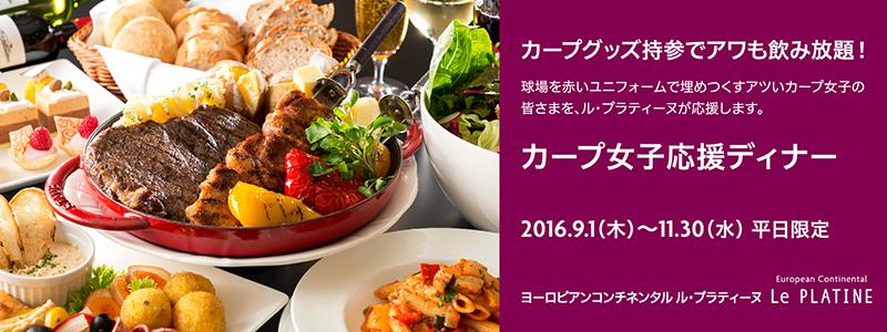 <平日限定>カープ女子応援ディナー