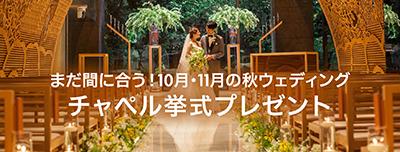 まだ間に合う!10・11月【チャペル挙式プレゼント】