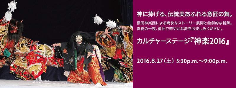 カルチャーステージ『神楽2016』 【2016.8.27(土)】