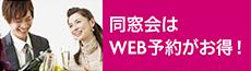 side_banner_dousoukai.jpg