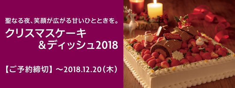 クリスマスケーキ&ディッシュ2018