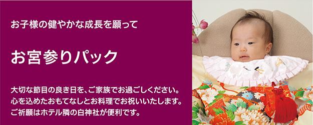 お宮参りパック.jpg
