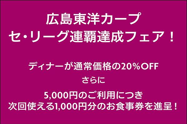 広島東洋カープ<br/>  セ・リーグ連覇達成フェア