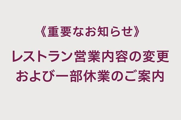 レストラン営業内容変更 および一部休業のご案内【2020.4.10(金)~】