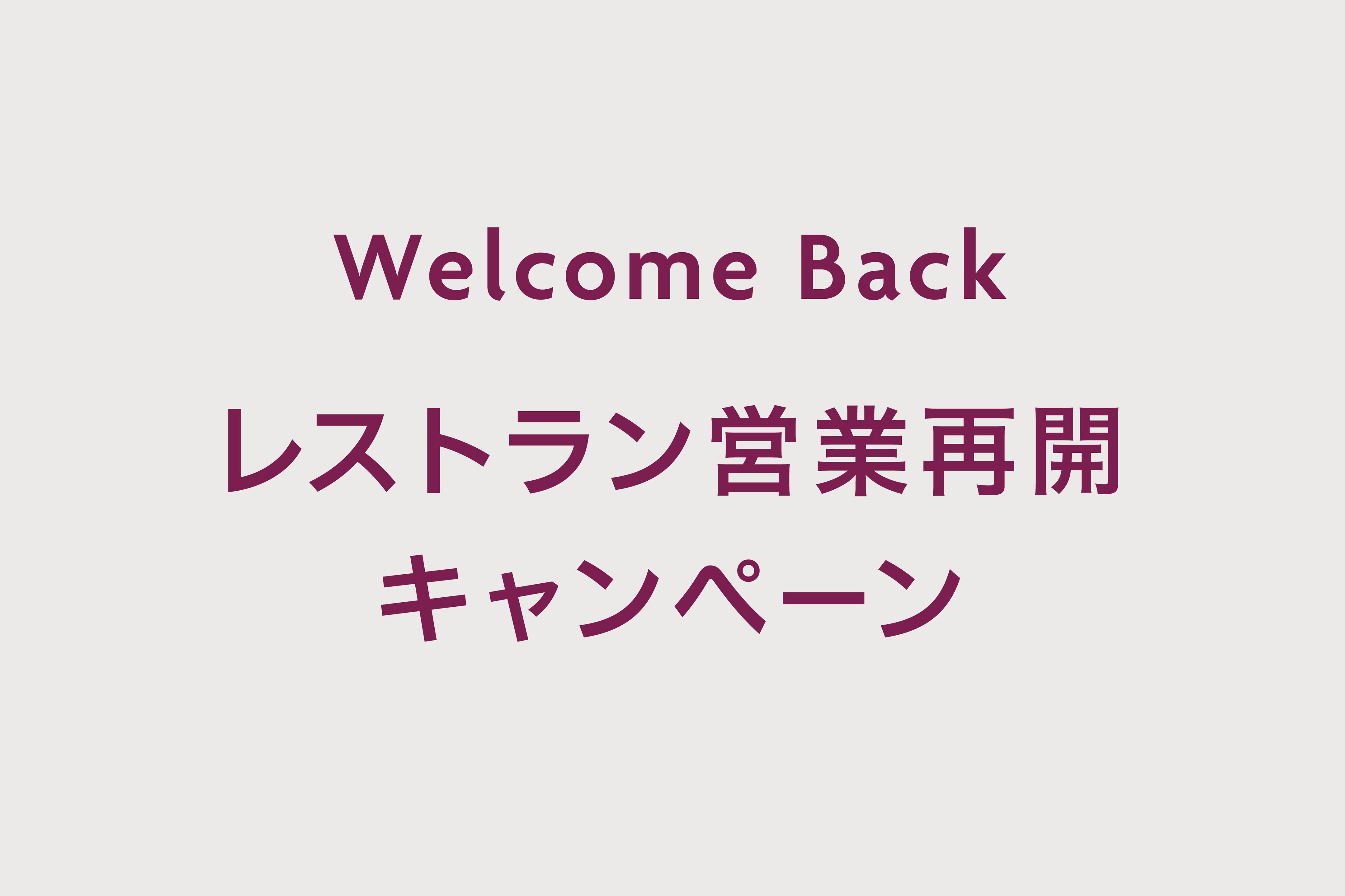 感謝を込めて。1ドリンクサービス!【2021.6.21(月)~6.30(水)】