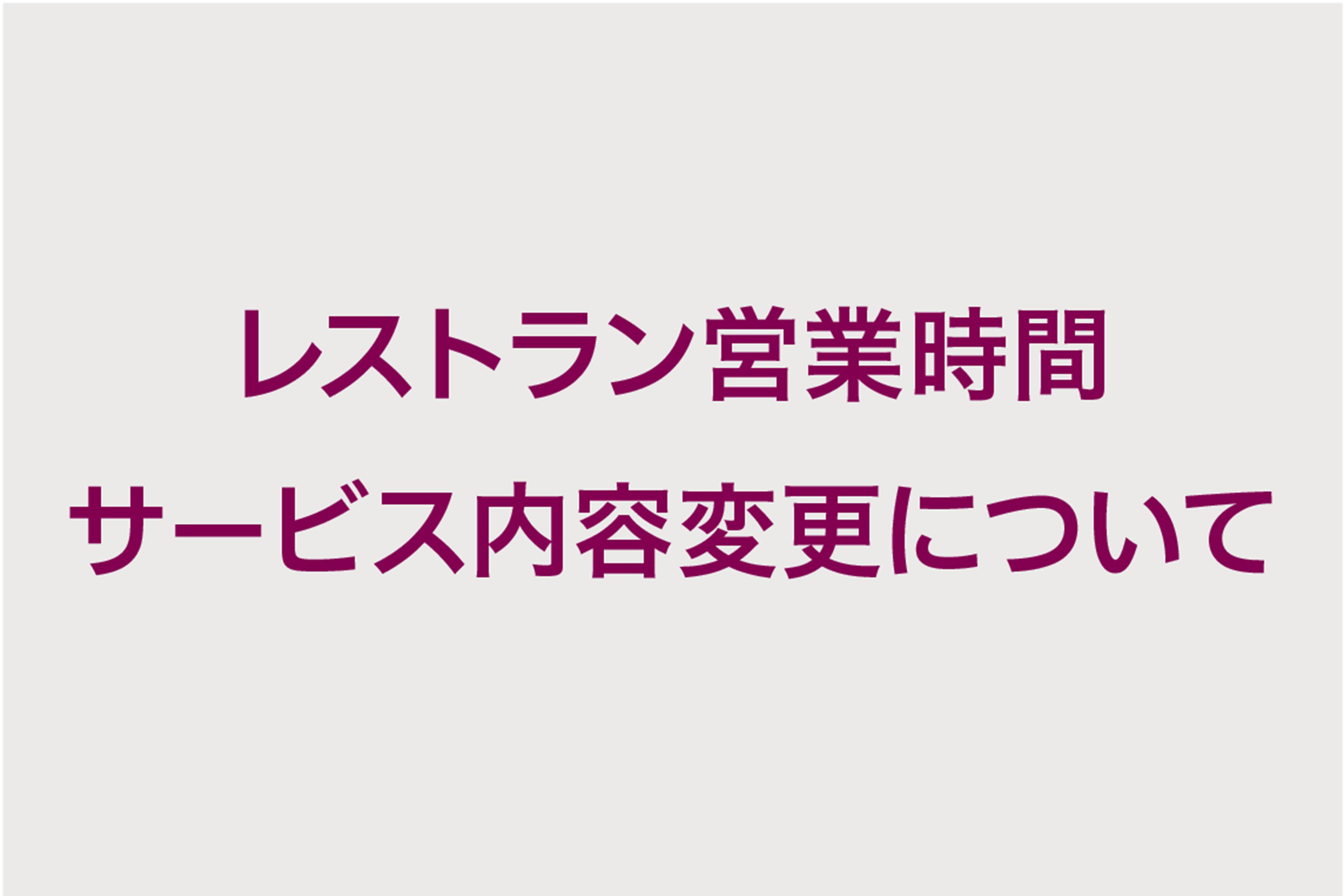 レストラン営業時間・サービス内容変更について(5/10更新)