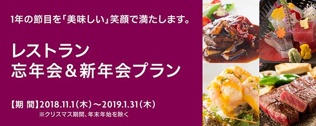レストラン忘新年会.jpg