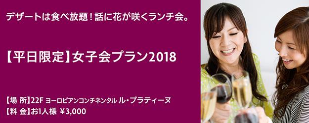 女子会プラン2018.jpg