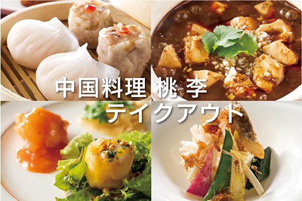中国料理 桃李 テイクアウト商品のご案内【2020.6.9(火)~】