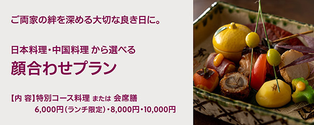 選べる顔合わせプラン2021.jpg