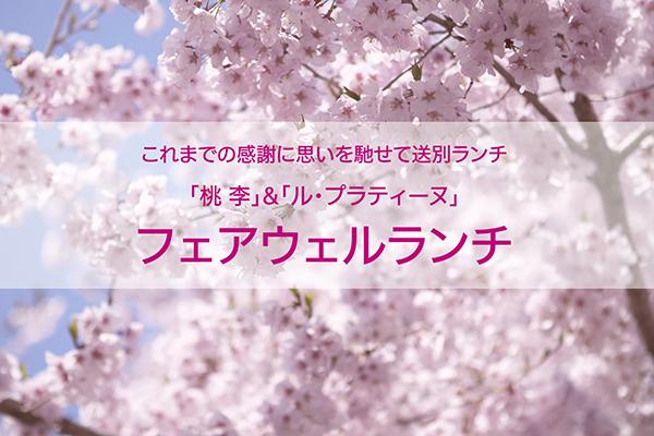 これまでの感謝とともに「フェアウェルランチ」【2019.3.1(金)~3.31(日)】