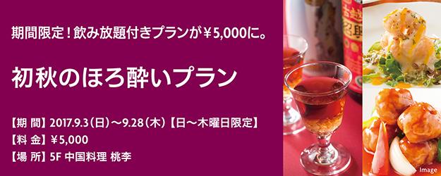 初秋のほろ酔いプラン2017.jpg
