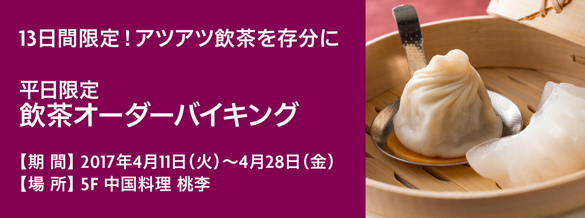 飲茶.jpg