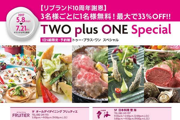 リブランド10周年謝恩 TWO plus One Special 2017.5.8(月)~7.21(金)